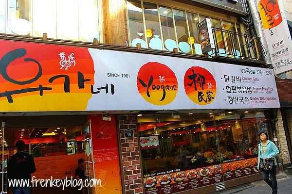Restoran Yoogane - Myeongdong