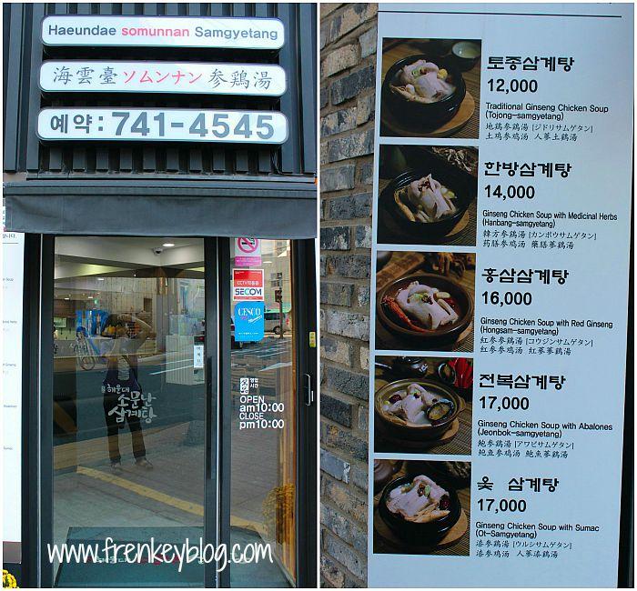 Haeundae Somunnan Samgyetang Restaurant